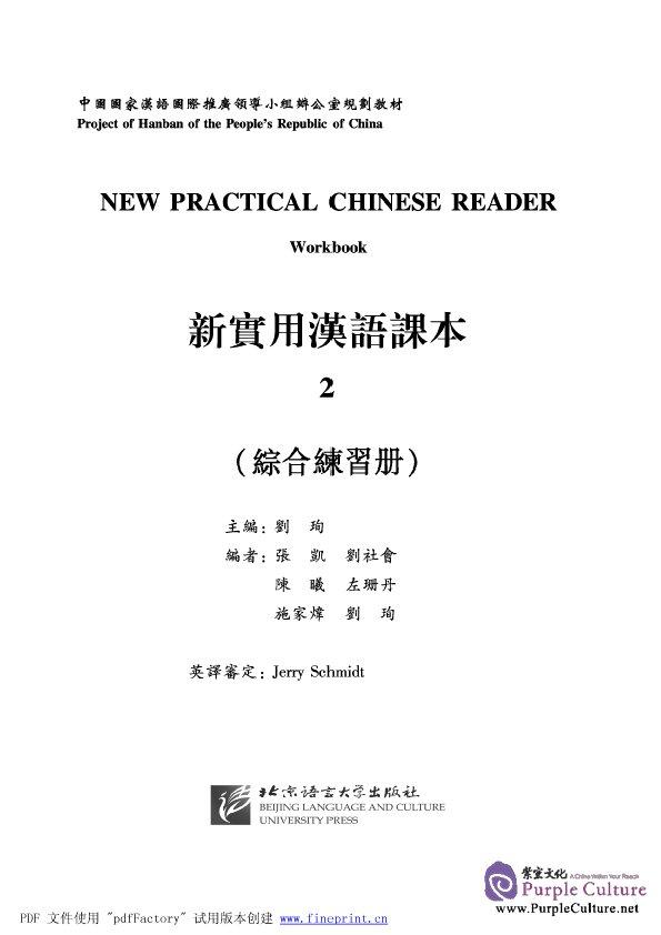 new practical workbook 2 pdf