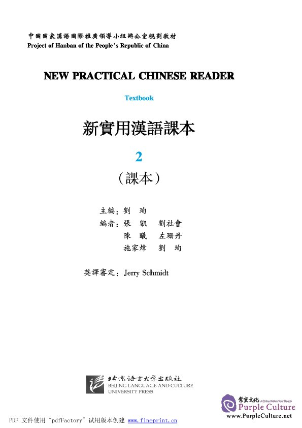 New practical chinese reader traditional chinese edition vol2 new practical chinese reader traditional chinese edition vol2 textbook isbn 9787561921074 spiritdancerdesigns Image collections