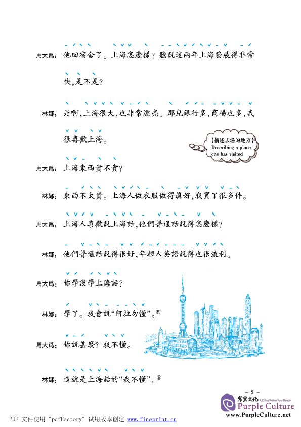 New Practical Chinese Reader Traditional Chinese Edition Vol 2