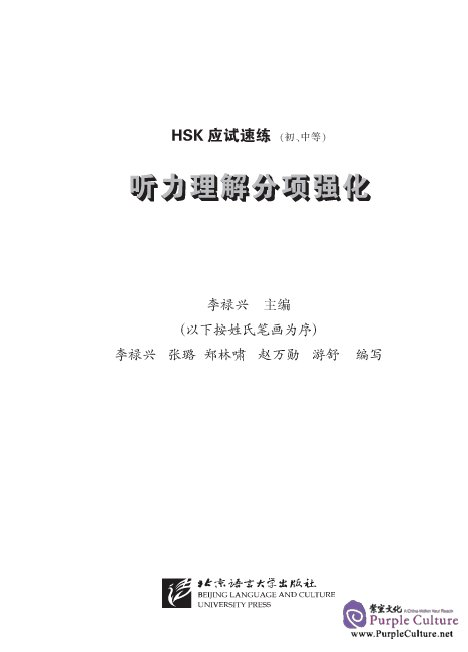 Sample pages of Intensive Training for HSK (Elementary-Intermediate): Listening (ISBN:9787561921340)