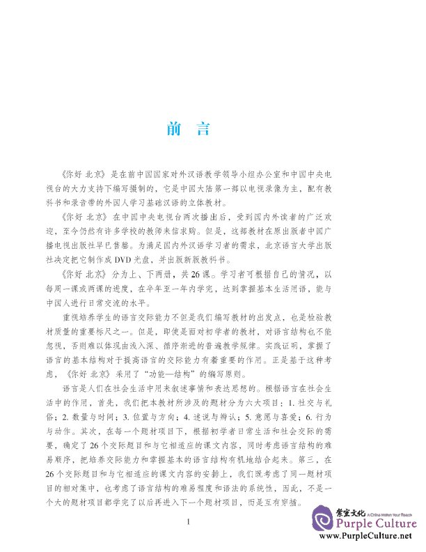 Sample pages of Hello Beijing (Revised Edition) vol.2 (with 1 DVD) (ISBN:9787561921562 )