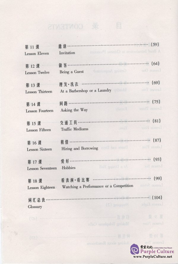 Sample pages of A Chinese Course: Speaking (Elementary : Book A) Part 1 (ISBN:7561908555)