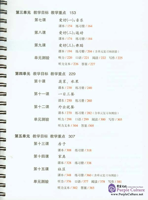 easy steps to chinese 1 pdf