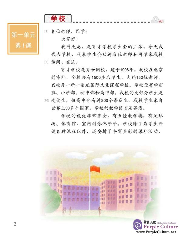 Easy steps to chinese 6 textbook with 1cd by yamin mali xinying sample pages preview spiritdancerdesigns Choice Image