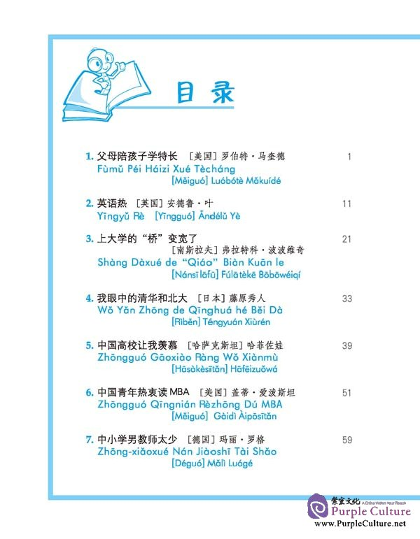 Sample pages of Chinese Education is Different from Those of Western Countries (ISBN:9787561924082)