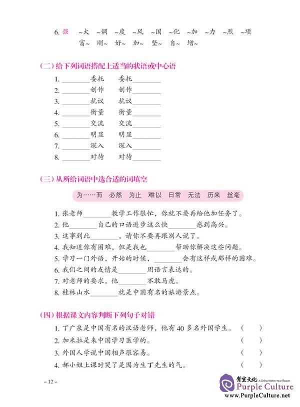 New Practical Chinese Reader Vol 6 Textbook By Liu Xun Isbn