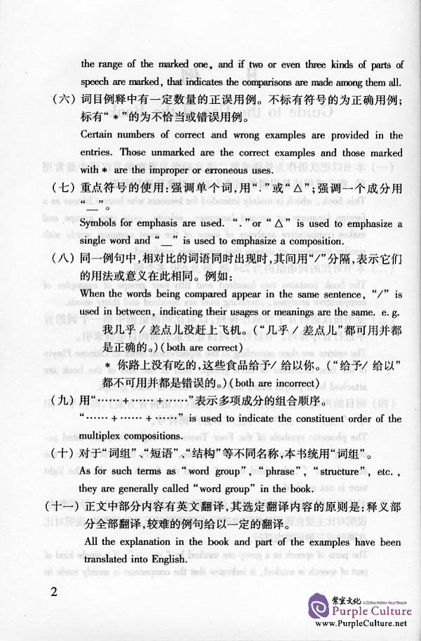 Comparative Illustration Of Common Chinese Words And Expressions By