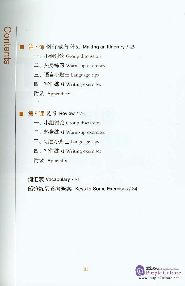 Sample pages of Ten Level Chinese (Level 3): Writing Textbook (ISBN:9787561925195)
