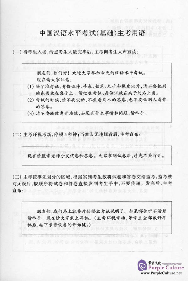 Sample pages of Guide to Chinese Proficiency Test (HSK) - Practice and Simulated Tests (Basic) (ISBN:7561908873)