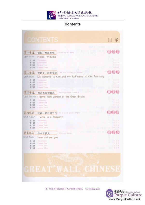Sample pages of Great Wall Chinese - Essentials in Communication vol.1 Textbook with 1 CD