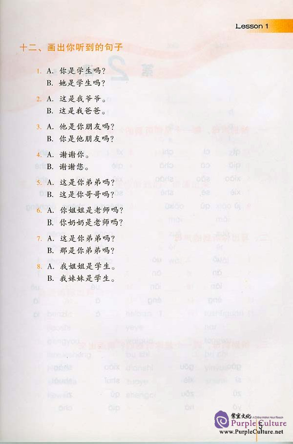 Sample pages of An Intensive Chinese Course: Listening - Textbook (ISBN:9787561912218/7561912218)