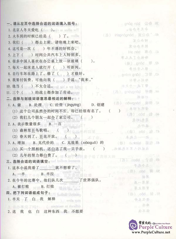 Sample pages of Brushing up Your Vocabulary for HSK vol.2 (ISBN:9787561912348 / 756191234X)