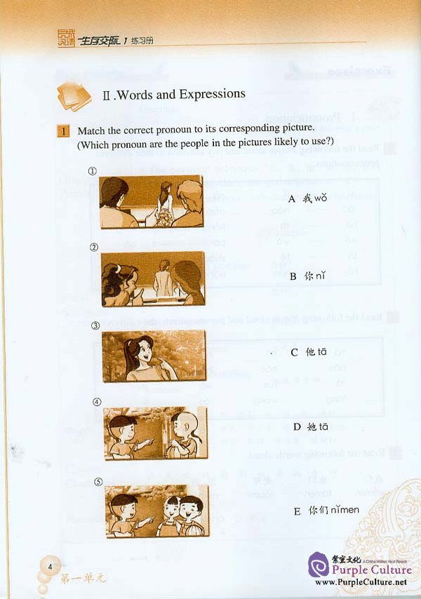 Sample pages of Great Wall Chinese - Essentials in Communication vol.1 Workbook (ISBN:7561916221)