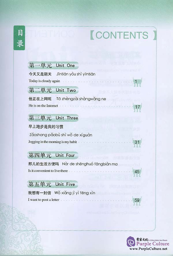 Sample pages of Great Wall Chinese - Essentials in Communication vol.3 Workbook