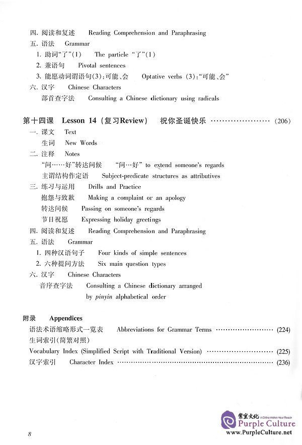 New Practical Chinese Reader vol 1 Textbook