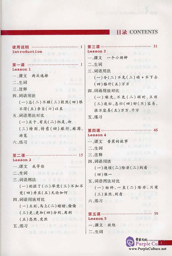 Sample pages of Climbing Up - An Intermediate Chinese Course vol.1 (ISBN:756191430X)