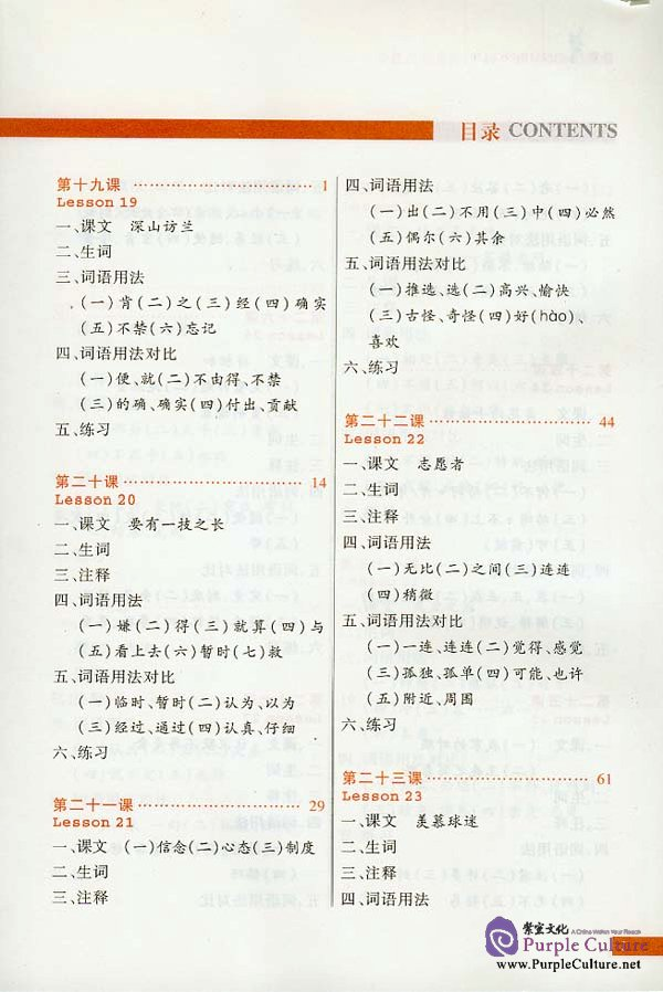 Sample pages of Climbing Up - An Intermediate Chinese Course vol.2 (ISBN:7561914318)