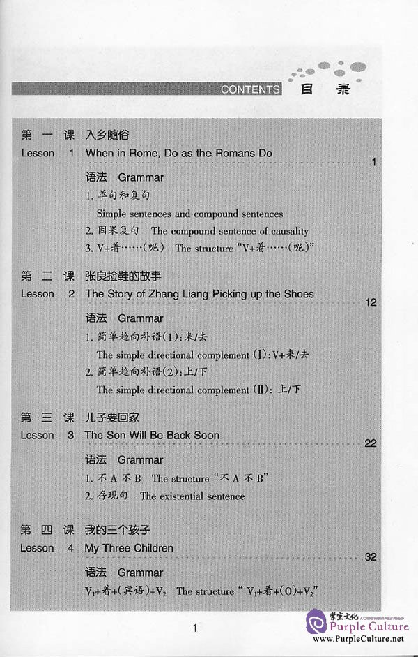 Sample pages of Developmental Chinese: Elementary Chinese II (ISBN:7561916493)
