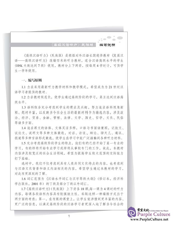 Sample pages of Developmental Chinese: Advanced Chinese Listening I - Student's Book (ISBN:7561913885)