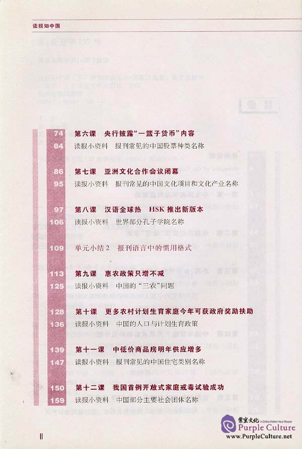 Sample pages of Learning about China from Newspapers - Elementary Newspaper Reading (Book 2) (ISBN:9787561915813/7561915810)
