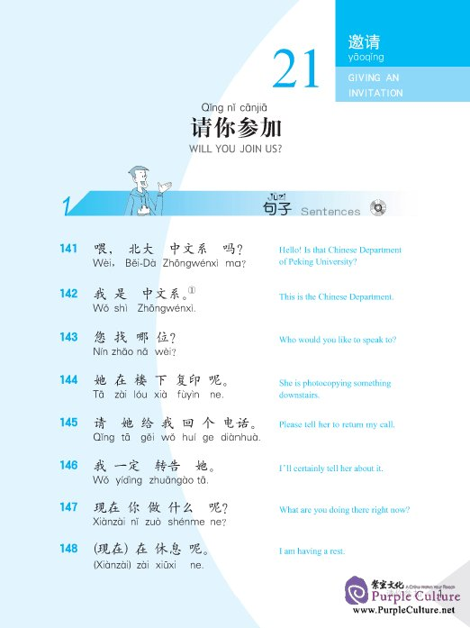 Conversational Chinese 301 Vol 2 (3rd English edition