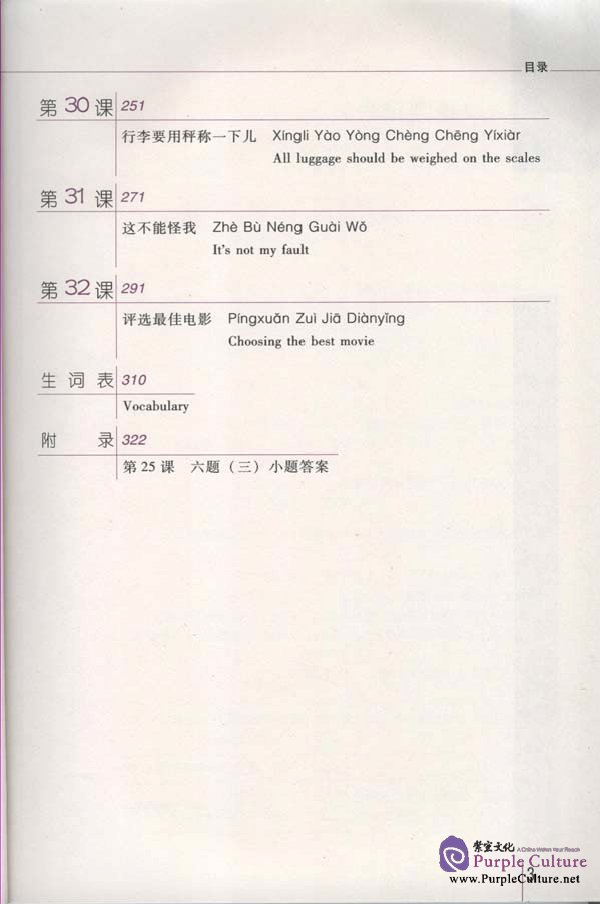 Sample pages of An Intensive Chinese Course: Words and Phrases (2) (ISBN:9787561915226/7561915225)