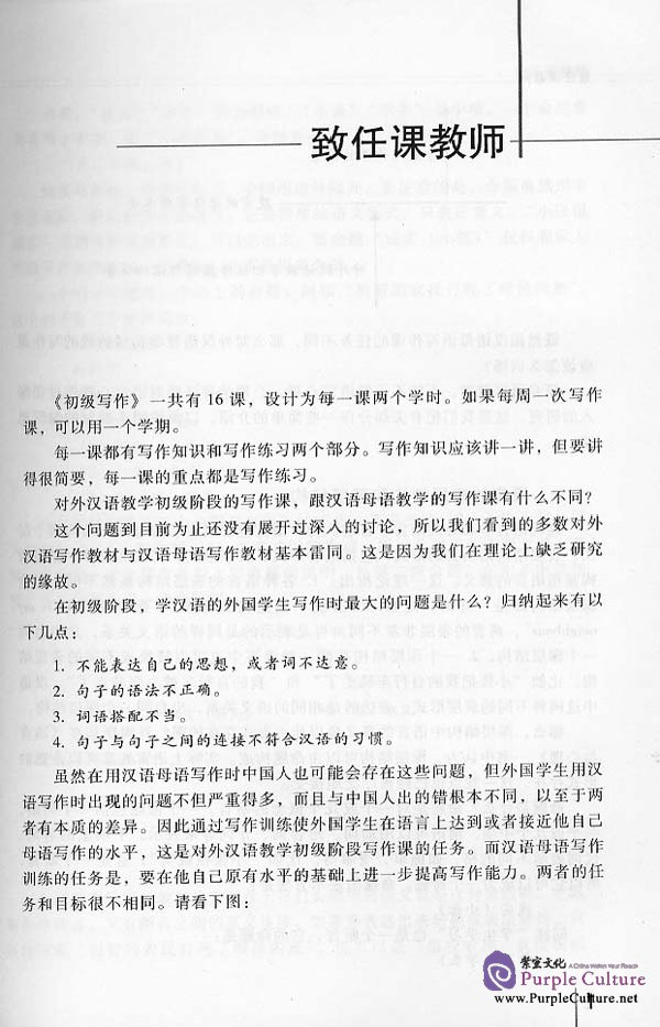 Sample pages of An Intensive Chinese Course: Writing (Elementary) - Textbook (ISBN:9787561915172 7561915179)