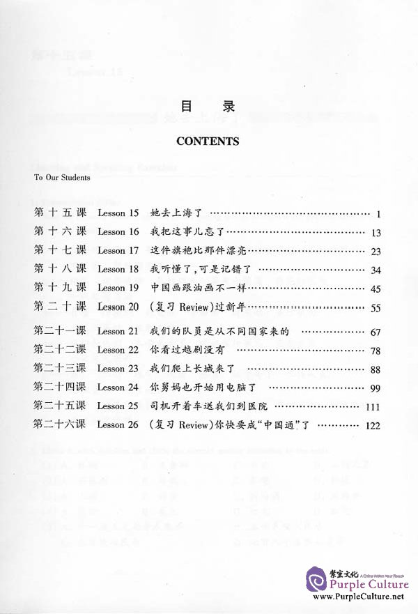 Sample pages of New Practical Chinese Reader vol.2 Workbook