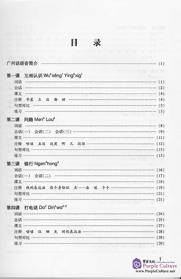Sample pages of Cantonese Today  (I) (ISBN:7561915098)