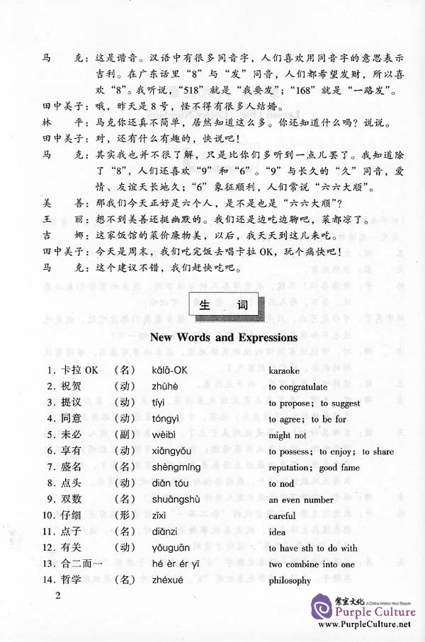 Sample pages of Practical Chinese : One Lesson Each Day 5 (ISBN:7561915764)