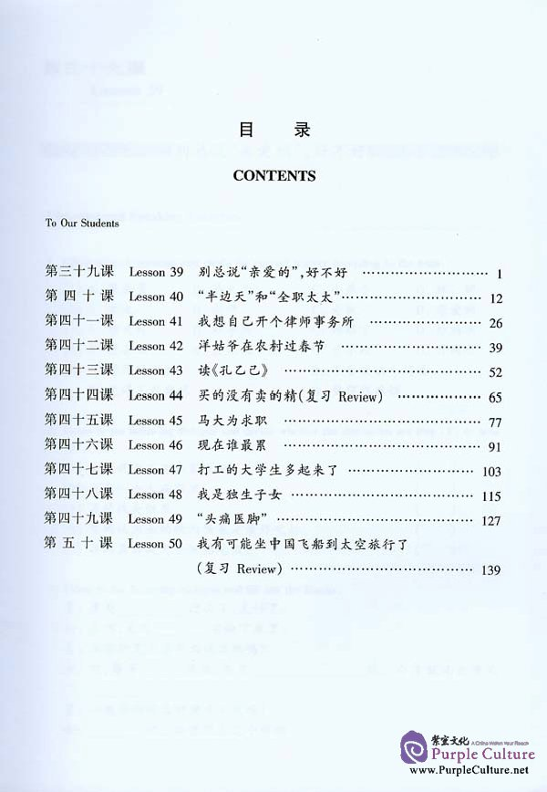 Sample pages of New Practical Chinese Reader vol.4 Workbook (ISBN:7561913311)