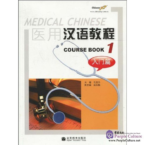Medical chinese course book 1 - Click Image to Close