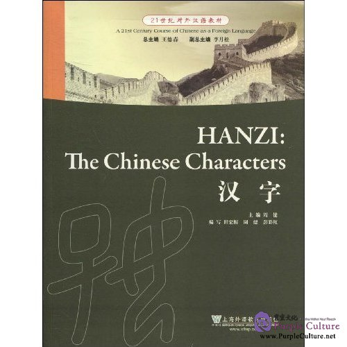 HANZI:The chinese characters - Click Image to Close