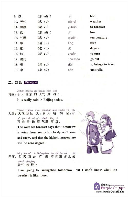 Sample pages of Practical Chinese Intermediate Level (ISBN:9787561770894)