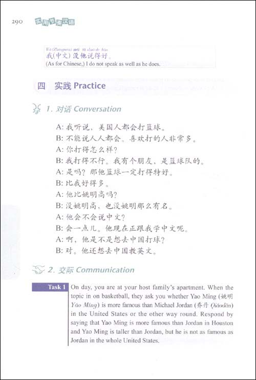 Sample pages of Practical Rhythmic Chinese (With 1 mp3) (ISBN:9787560080222)
