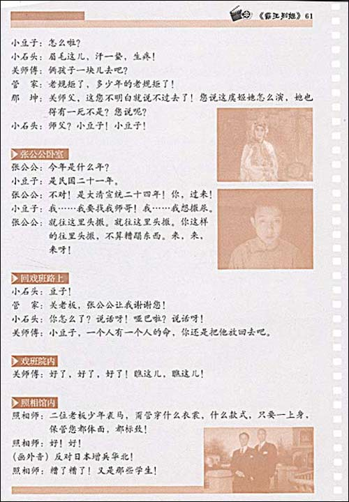 Sample pages of Watching the Movie and Learning Chinese: Farewell My Concubine (with 1 DVD) (ISBN:9787561923153)