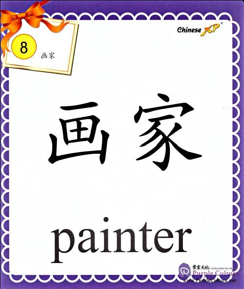 Sample pages of Experiencing Chinese - Elementary School 3 Flash Cards (ISBN:9787040265415)