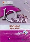 Ten Level Chinese : Social Focus (Level 10) 2CD