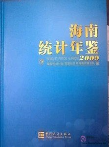 Hainan Statistical Yearbook 2009 - Click Image to Close