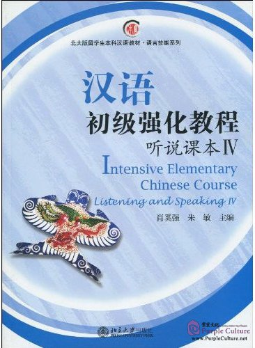 Intensive Elementary Chinese Course Listening and Speaking IV (With MP3) - Click Image to Close
