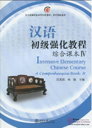 Intensive Elementary Chinese Course A Comprehensive Book IV - Click Image to Close