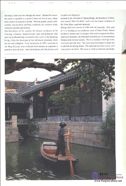 Sample pages of Water Towns of the Yangtze River in China (ISBN:9787532265053)