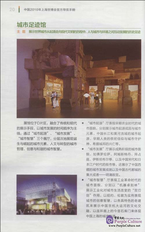 Sample pages of Expo 2010 Shanghai China Offical Gudebook (Chinese Version) (ISBN:9787208091245)