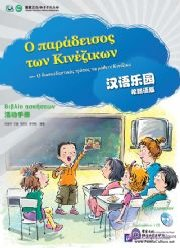 Chinese Paradise (Greek Edition) - Workbook - Click Image to Close