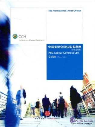 labour contract law china pdf