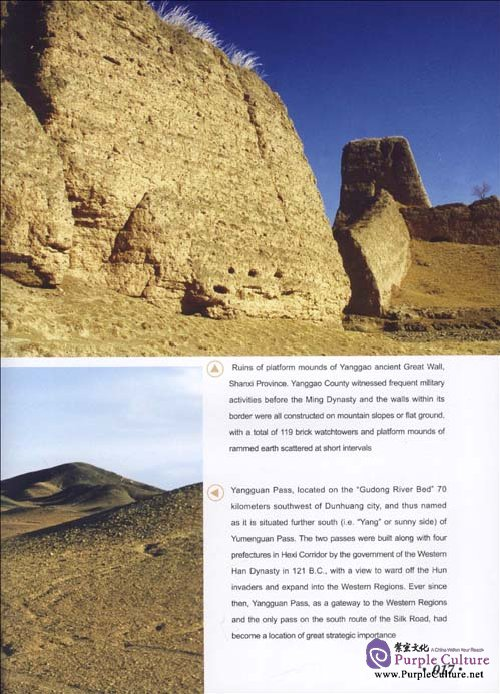 Sample pages of The Great Wall (ISBN:9787510405488)