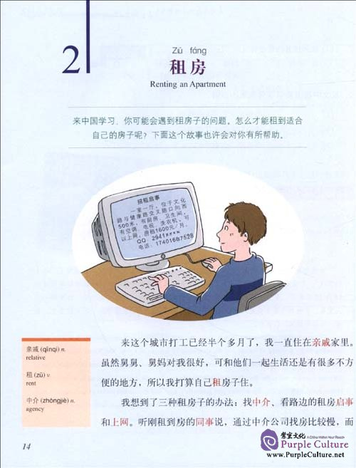 Sample pages of FLTRP Graded Readers 4A - Beijing Welcomes You (ISBN:9787560091174)