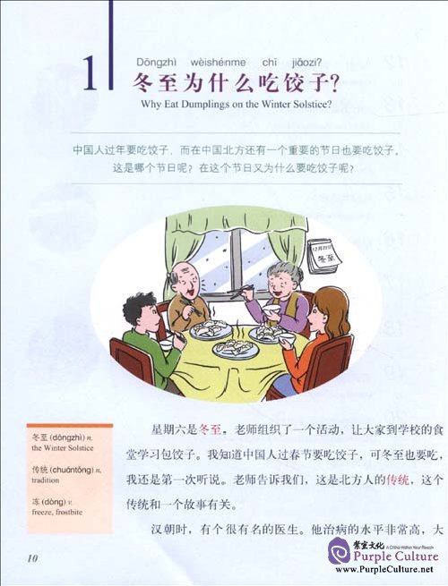 Sample pages of FLTRP Graded Readers - Beijing Welcomes You: 4A (ISBN:9787560091174)