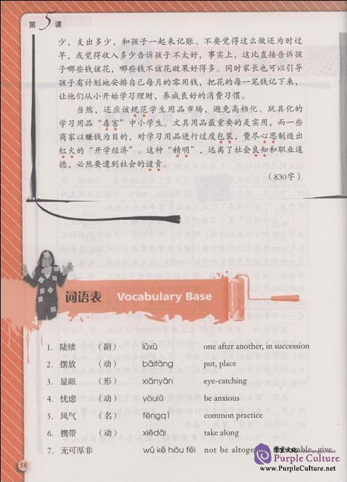 Sample pages of Reading Chinese This Way 4 (ISBN:9787040266139)