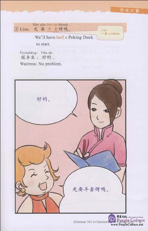 Sample pages of Chinese 101 in Cartoons(For Eating Out)
